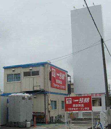 一号館西別所店 2009年7月中旬 オープン予定で最終追い込み中-210622-1