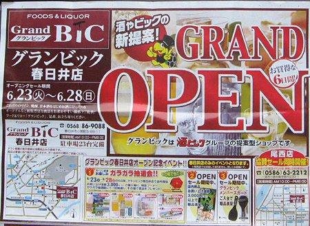 grand bic kasugai-210623-4