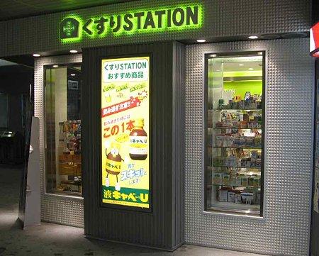 くすりSTATION五反田店 行って来ました-210728-1