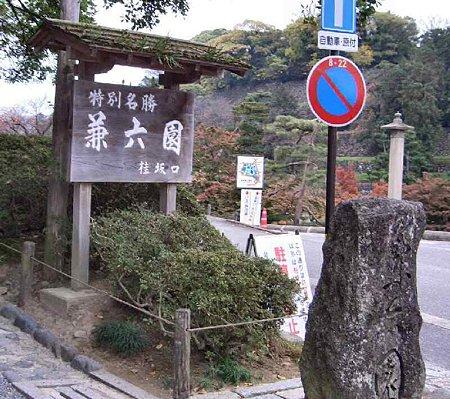 兼六園 2006年 秋-181126-1
