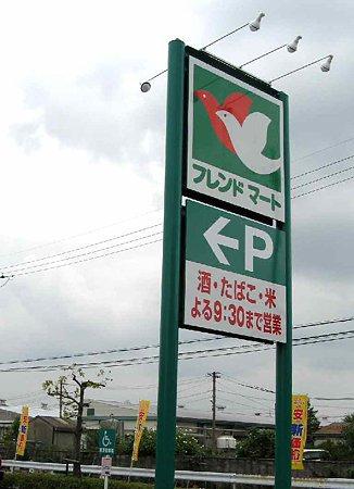 friendmart D kogakiten-210919-1