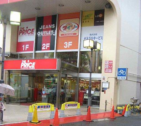 ■ザ・プライス川口店 2008年11月14日(金) オープン-210912-1