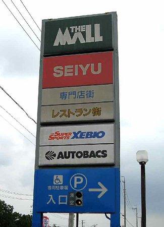 西友ザ・モール安城店 9月24日(木) リフレッシュオープン-210923-1