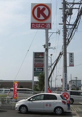 サークルK浜松中田町店 9月25日(金) オープン-210926-1