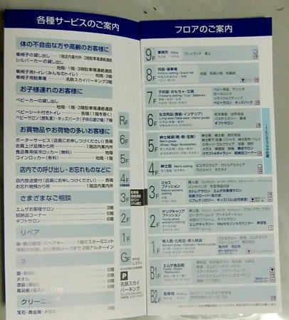 meitetsu mza-211030-4