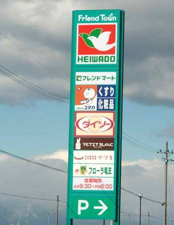 フレンドタウン竜王 2011年2月6日(日) オープン-230130-1