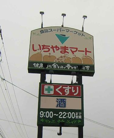 いちやまマート諏訪店 4月20日(水) オープン-230423-1
