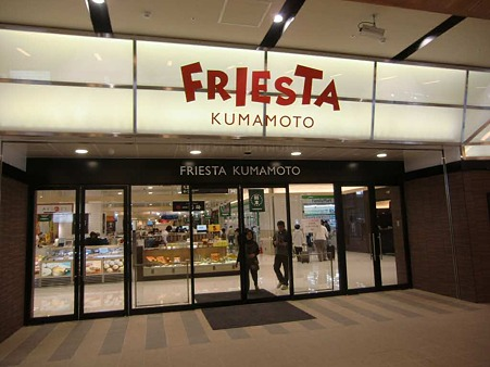 friesta kumamoto-230410-2