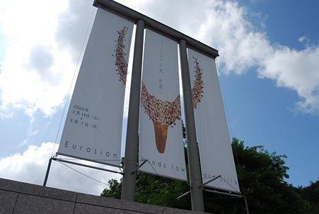 ミホミュージアムののぼり