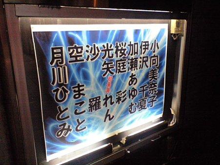 浅草ロック座2