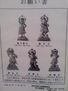 仏像が盗難に。