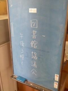鎌倉市図書館協議会(7月1日)