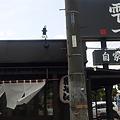 Photos: 鶏そば 雫一 (越谷市千間台西)