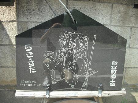 うp用らき☆すた石碑