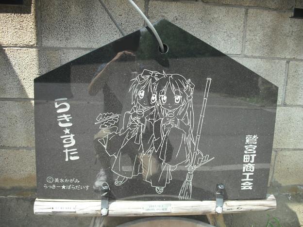 写真: うp用らき☆すた石碑