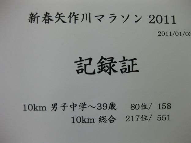 写真: マラソン大会 賞状