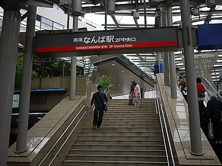 南海電鉄のなんば駅