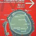 マツダズームズームスタジアム広島(地図5)