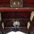 Photos: 護国寺不老門