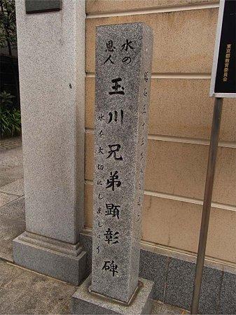 菊水通散歩◆玉川兄弟顕彰碑