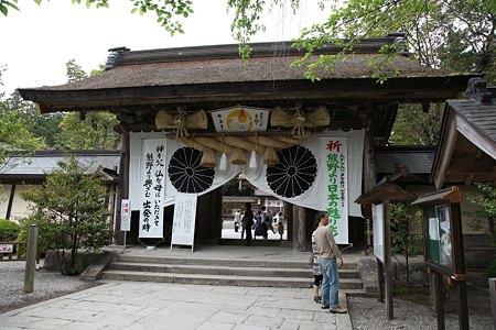 c-110505-101909 熊野本宮大社
