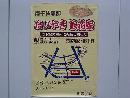 浪花家移転(2009/5)