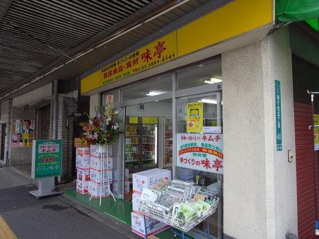 コツ通り・韓国食材・味亭