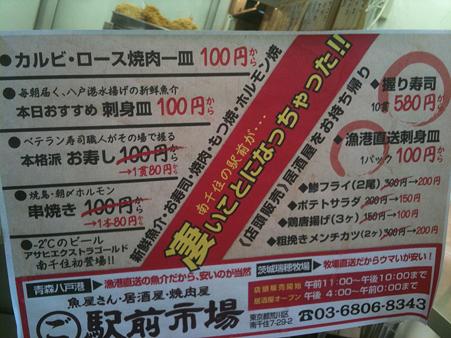 駅前市場・南千住 2010/12