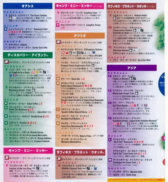 Animal Kingdom  Attraction - Guide