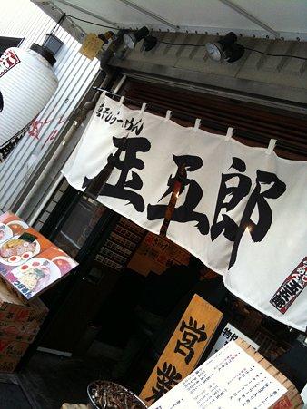 1102_五代目玉五郎02