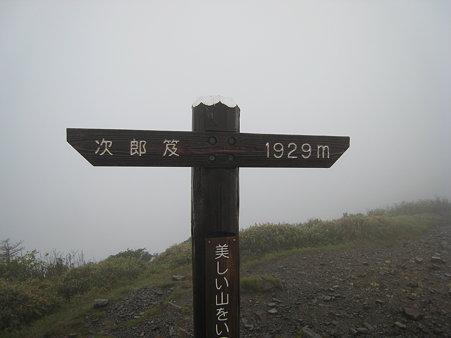 ジロウギュウ山頂