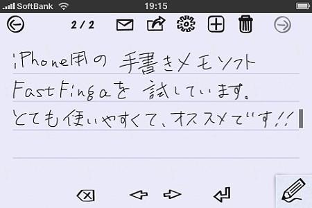 FastFinga (2)